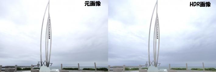 コントラストの低い写真をHDR化