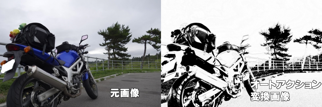 オートアクションでの画像変換を行った後の画像