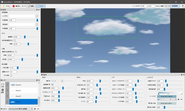 【無料ソフト】KumoWorksの使用方法【誰でも簡単に雲を描くことが出来ます。】