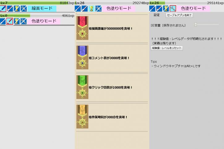 【ツール】Mac対応の描いたらレベルが上がるソフトDrawing ClickerOtsu【Drawing Clickerのクローンソフト】