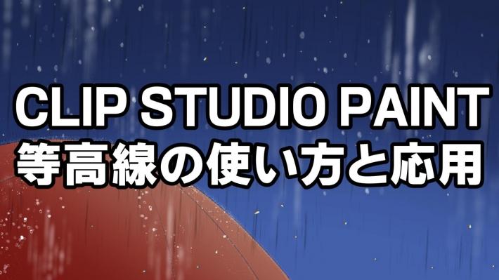 【CLIP STUDIO PAINT】等高線の使い方について