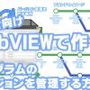 【LabVIEW】初心者向けLabVIEWプログラムのバージョンを管理する方法2