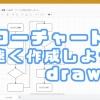 【無料】フローチャートを素早く作成しよう!「draw.io」【やり方】