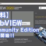 【無料】LabVIEW Community Edition配布開始