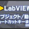 【LabVIEW】オブジェクト/動作ショートカットキーまとめ