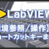 【LabVIEW】環境参照/フロントパネル、ブロックダイアグラム操作 ショートカットキー