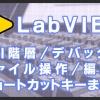 【LabVIEW】VI階層/デバッグ/ファイル操作/編集ショートカットキーまとめ