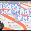 【LabVIEW】マウスカーソル動作再現VI【解説あり】