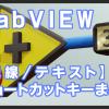 【LabVIEW】配線/テキストのショートカットキーまとめ