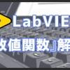 【LabVIEW】数値関数の解説