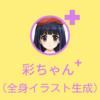 イラスト制作ならAI×絵師「彩ちゃん+」 cre8tiveAI